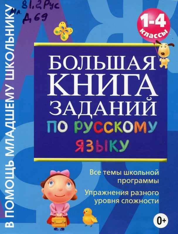 Дорофеева Г. В. Большая книга